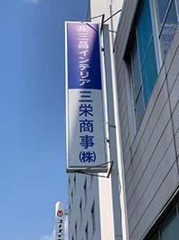 三昌インテリアLED.jpg