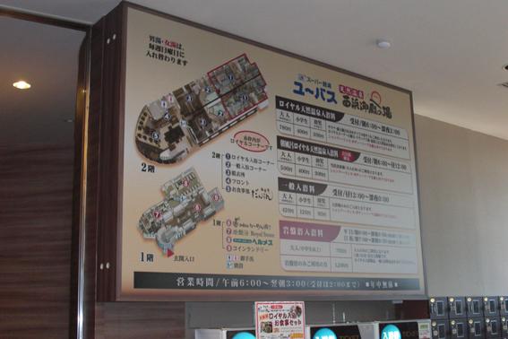 堺市 スーパー銭湯 電飾看板.jpg