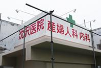 堺市 クリニック 手描き看板.jpg