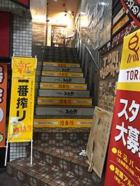鶏貴族天満 階段ステップサイン.JPG
